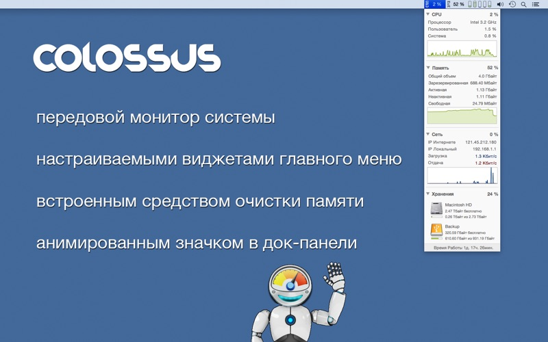 Colossus Screenshot