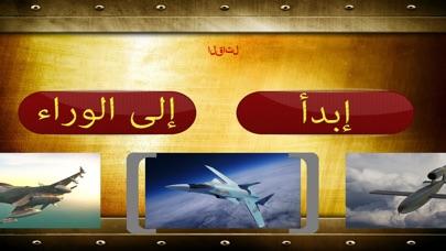 F16 هجوم طائرات هليكوبتر - قصف القوة الجوية للعدو مع طائرة مقاتلةلقطة شاشة5