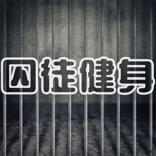 囚徒健身 - 入门教程,六艺十式
