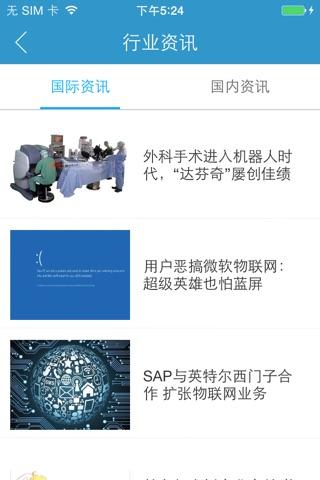 中国机械物联 screenshot 3