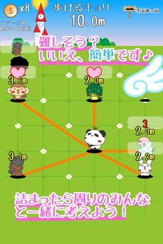 ハッピーフレンズ!パンダのたぷたぷ最短脳トレ screenshot 2