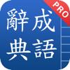 Chinese Idioms - 成語辭典 Pro