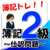 簿記トレ!日商簿記2級
