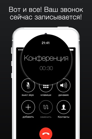TapeACall Pro: Call Recorder screenshot 4
