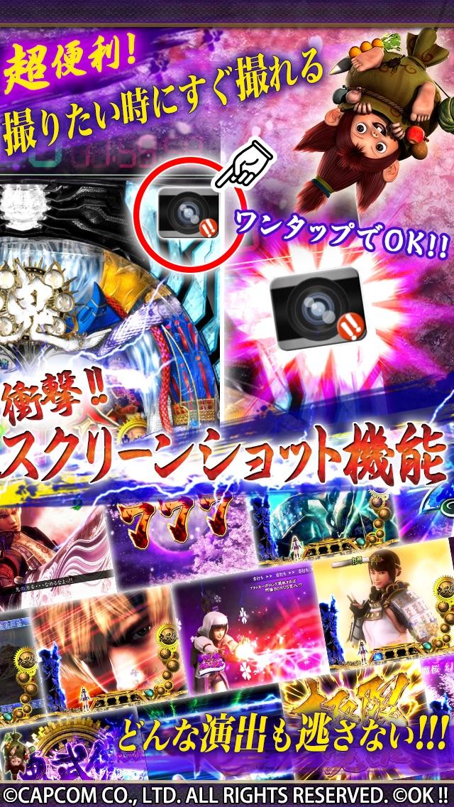 ぱちんこ 新鬼武者 DAWN OF DREAMSのスクリーンショット4