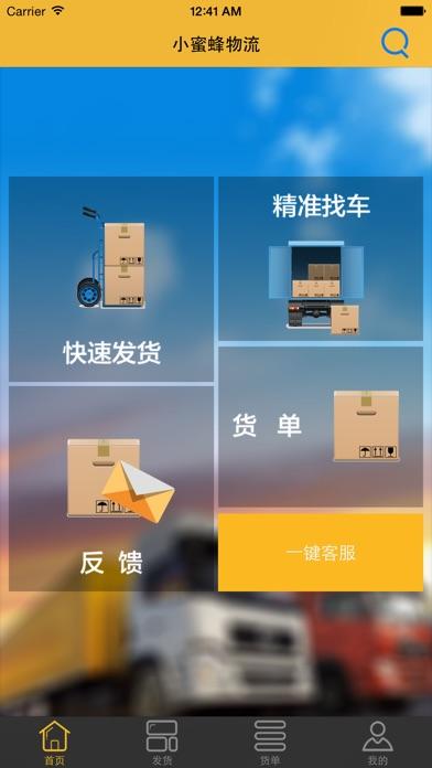 download 小蜜蜂物流货主版 apps 0