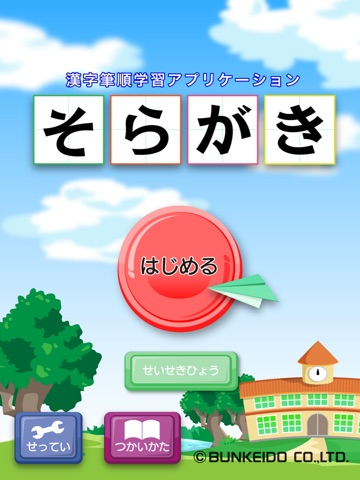 Soragaki screenshot 1
