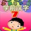 學前 兒童必會漢字 7 - 活動篇