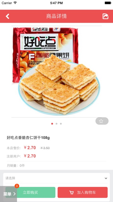 download Q直购网上商城 apps 3