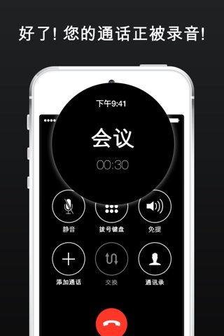 TapeACall Pro: Call Recorder screenshot 3
