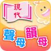 現代普通話聲、韻母發音動畫   Mandarin Pronunciation Basics: Mastering the Initials and Finals