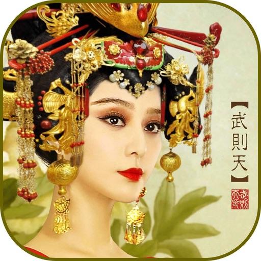 武则天传奇(有声版)-电视剧深情演绎宫斗情史 iOS App