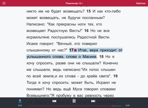 библия+ Скриншоты8