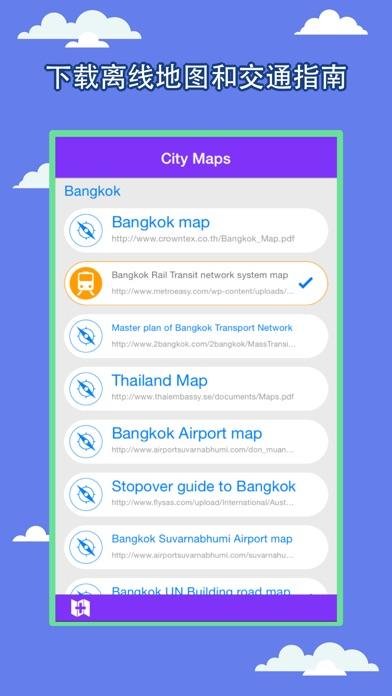 曼谷(泰国)地图 - 下载交通地图和旅游指南