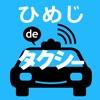 タクナビ姫路 ひめじdeタクシー