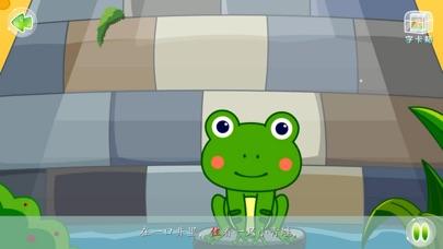download 井底之蛙 - 故事儿歌巧识字系列早教应用 apps 0