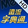 遠流字典通專業版HD app for iPhone/iPad
