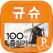 규슈 100배 즐기기 (14~15 최신판)