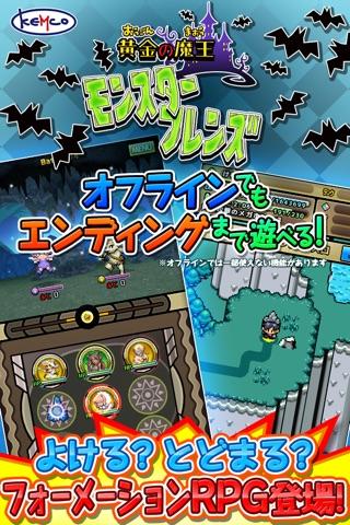 RPG 黄金の魔王 モンスターフレンズ screenshot 1