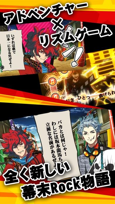 幕末Rock 極魂 -ULTIMATE S... screenshot1