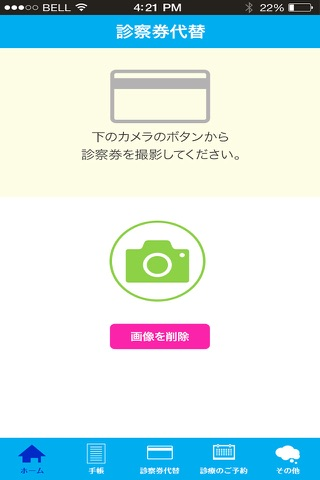 津村こどもクリニック screenshot 2