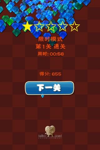 魔法三消 screenshot 4