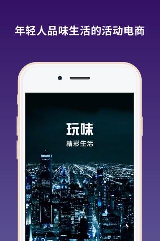 玩味-演出门票攻略,深圳广州香港同城周末活动 screenshot 2