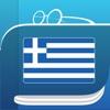 Ελληνικά λεξικό και Συνώνυμα