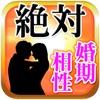 絶対的結婚占い 婚期・恋愛・相性的中の究極結婚占い