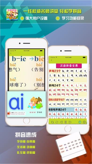汉语拼音-字母发音声调启蒙教学课程屏幕截图3