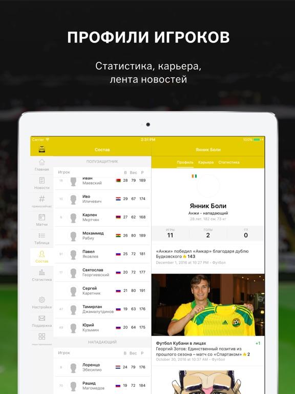 Sports.ru для Анжи