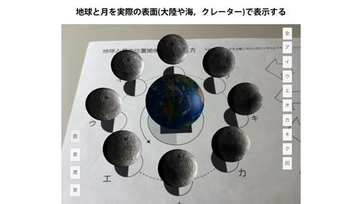 月の満ち欠けAR Screenshot