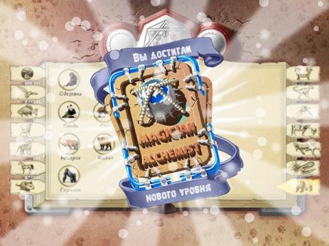 Скачать игру Алхимия на бумаге Животные
