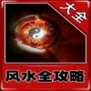 All About FengShui app free for iPhone/iPad