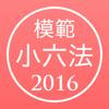 物書堂 - 模範小六法 2016 平成28年版 アートワーク