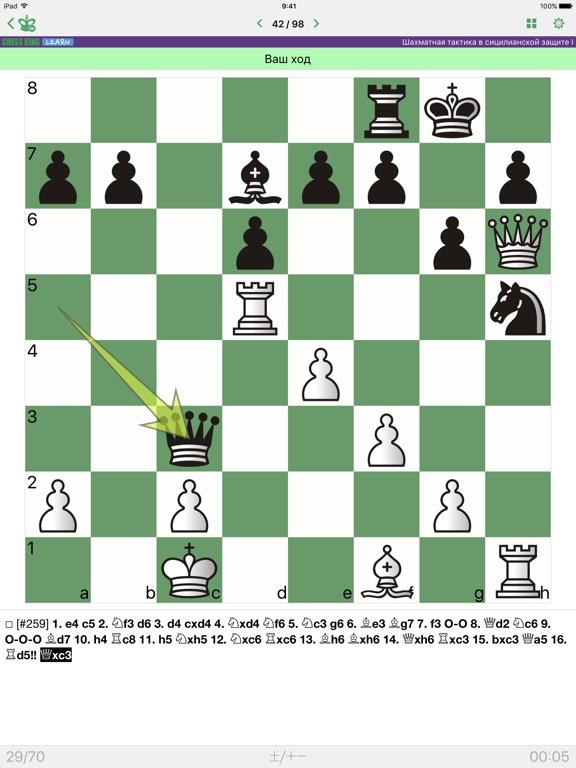 Шахматная тактика в сицилианской защите I на iPad