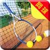 学打网球-轻松掌握网球球技技巧