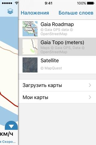 Gaia GPS Classic screenshot 2