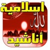 اناشيد اسلامية بدون انترنت