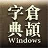 倉頡輸入法字典 - Windows 版