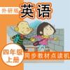 外研社版小学英语四年级上册点读课本