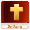 Аудио Библия Ревизиран (Audio)