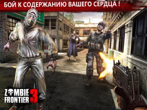 Игра Zombie Frontier 3