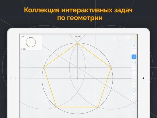 Euclidea на iPad