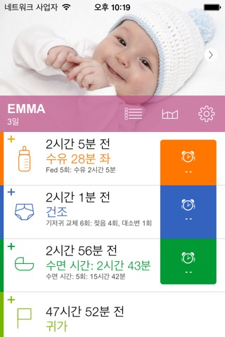Baby Tracker - Newborn Log screenshot 1