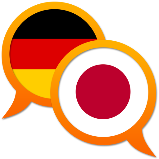 German Japanese dictionary