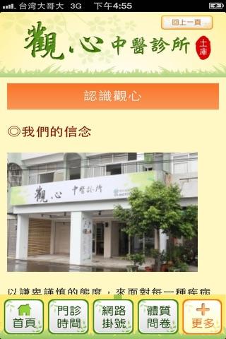 延平慈愛觀心中醫 screenshot 3