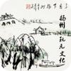 扬州阮元文化