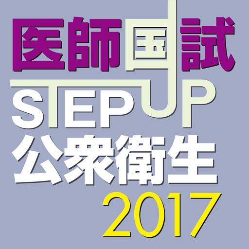 STEP UP公衆衛生2017