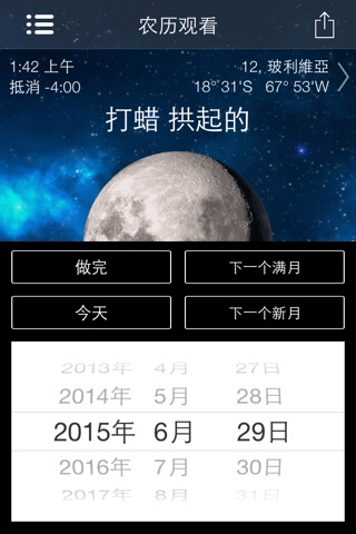 Lunar Watch moon calendar screenshot 2